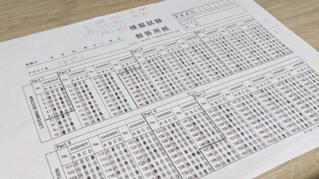 【スタディサプリ】18日目に突入!模擬テストを受けた結果【TOEIC対策コース】