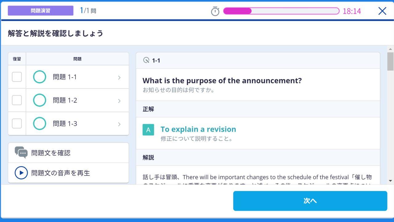 特に難しい英文や表現もなく、全問正解!!