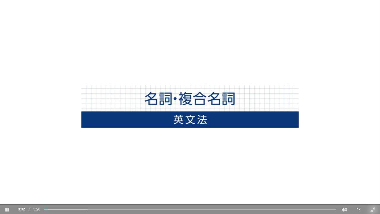 【TOEIC英文法】名詞・複合名詞ってなに?と思う私が始めた英語勉強法