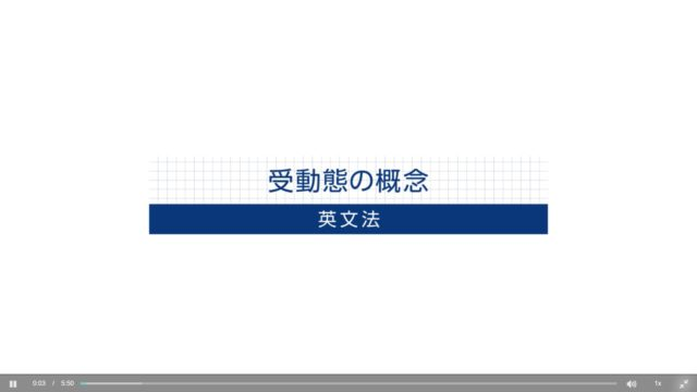 【TOEIC英文法対策】受動態の解法のコツと抑えるべきポイント【高得点】