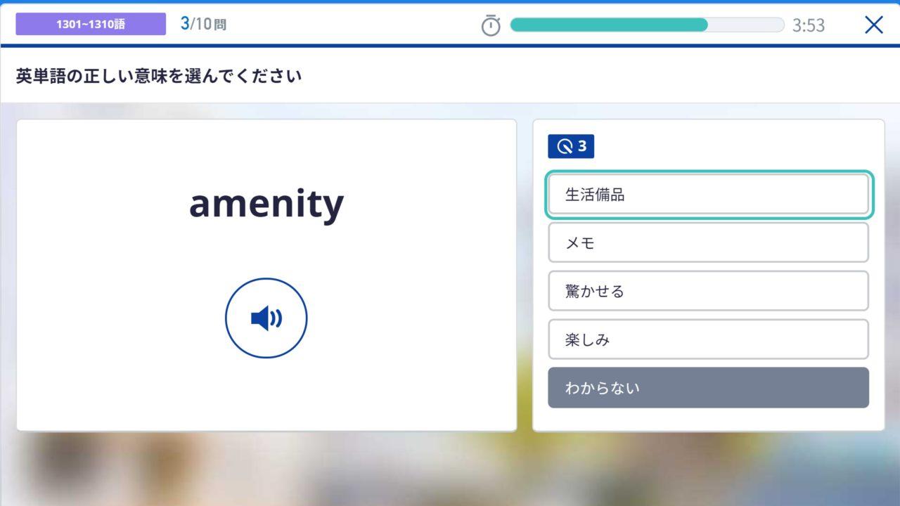 和製英語で一度覚えてしまうとイメージの修正が大変よね。