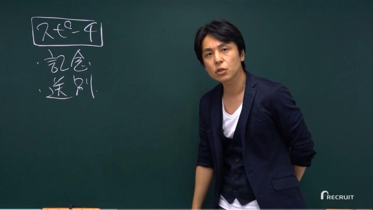 関先生の解説講義 スタディサプリEnglish