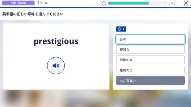 【勉強法】英語初心者がTOEIC860レベルの英単語に挑戦してみた結果