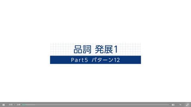 【TOEIC】大学入試で丸暗記してた人は英文法で苦労するよ【後悔】