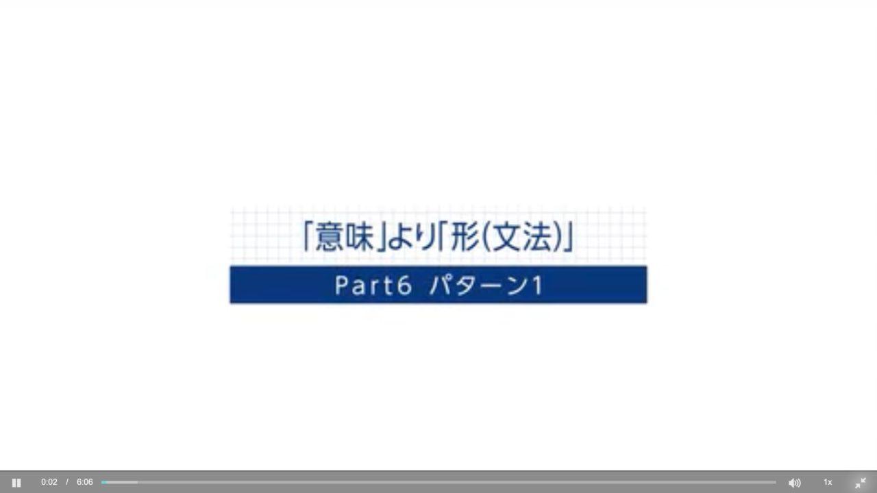 【TOEIC】Part 6の正解率向上は「意味」より「形(文法)」がポイント