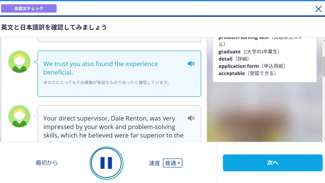 表示されている英文の意味を理解し、制限時間を意識しながら発話するトレーニングです。