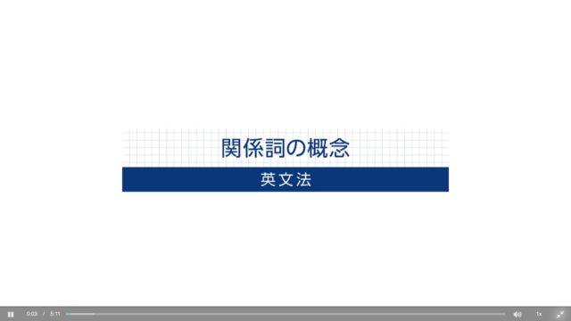 【関係詞】TOEIC必須の英文法対策してたら混乱した話【関係代名詞】