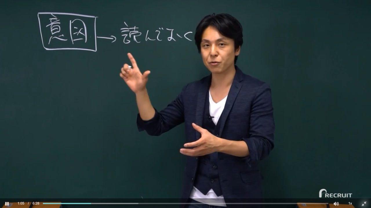 例題7 意図問題 講義動画