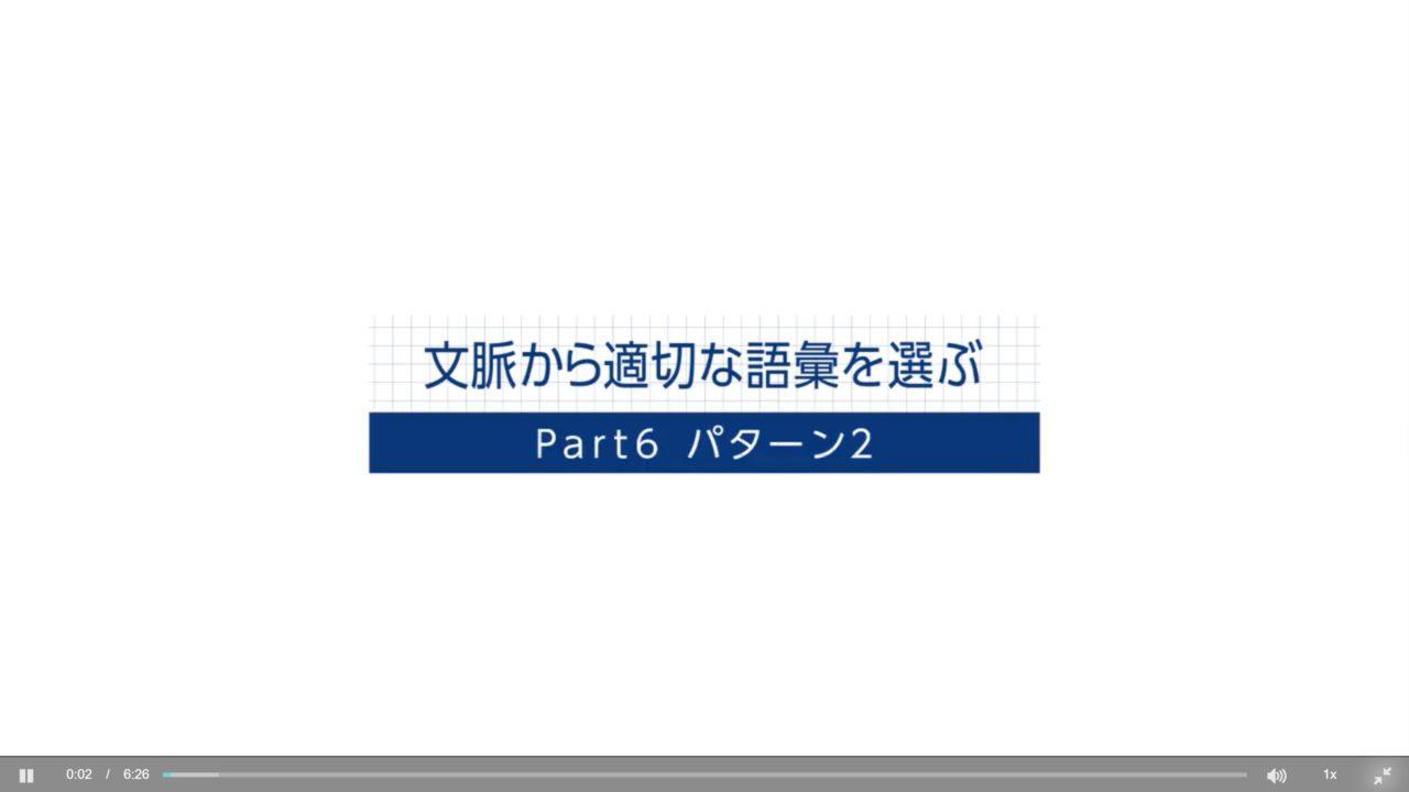 TOEIC対策英文法セクションPart6「文脈から適切な語彙を選ぶ」