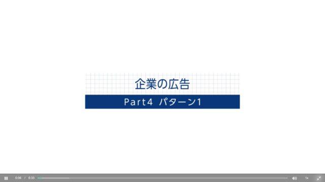 【TOEIC】リスニングpart4「企業の広告」を解いた【スタディサプリ】