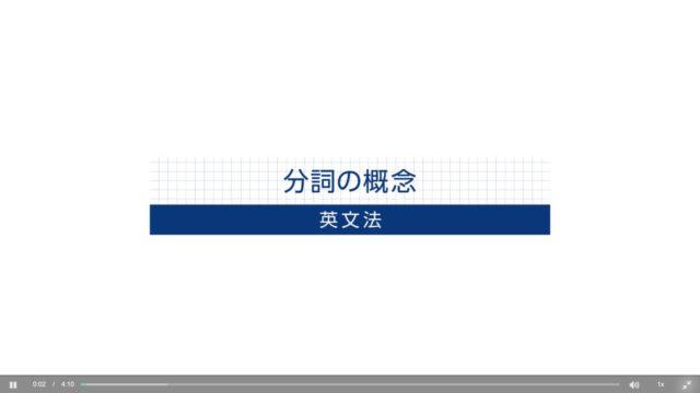 【英文法】分詞ってそもそもなんだっけ?やり直し学習してみた【TOEIC対策】