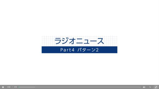 【TOEIC】リスニングpart 4「ラジオニュース」の難易度は高め【要対策】
