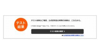 【2019】TOEIC L&R 公開テスト試験結果(スコア)発表日まとめ